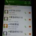 151227事发报警后的通话记录截图