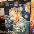 《至爱梵高》为什么不是中国大芬出品