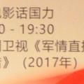 《厉害了,我的国》导演卫铁见面会在深圳举行