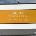 我们都是深圳人,深圳街头公益广告体现了深圳的包容