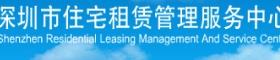 深圳市住宅租赁管理服务中心