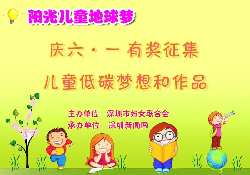 有奖征集儿童绘画和发明作品