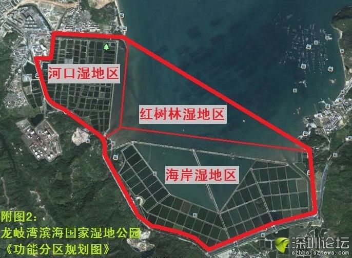 附图2 龙岐湾滨海国家湿地公园功能分区规划图.jpg