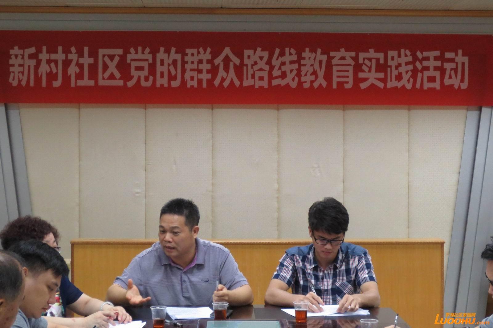 新村社区综合党总支召开专题民主生活会2.JPG