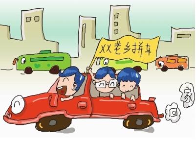 2015春节,网友拼车回家过年