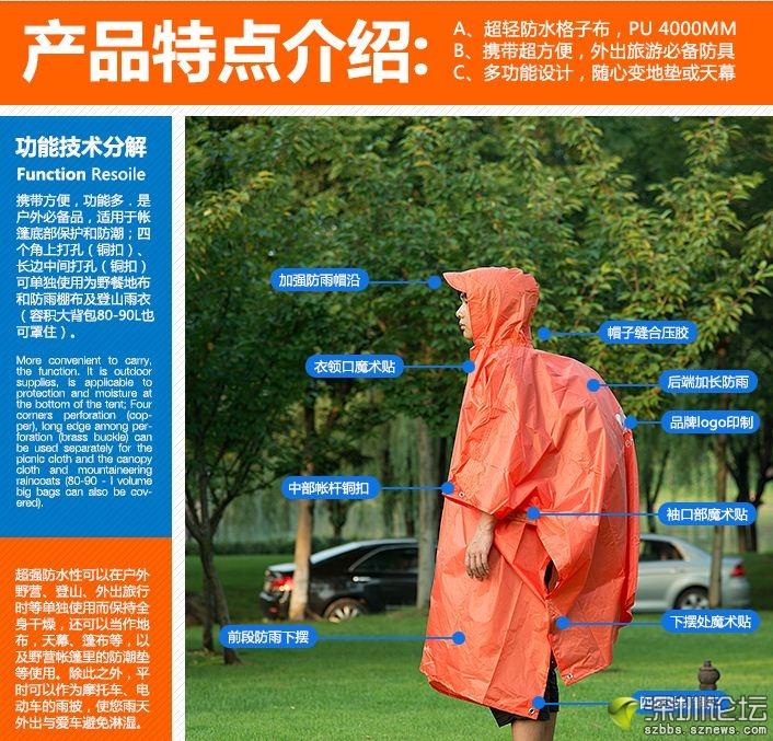 雨衣.JPG