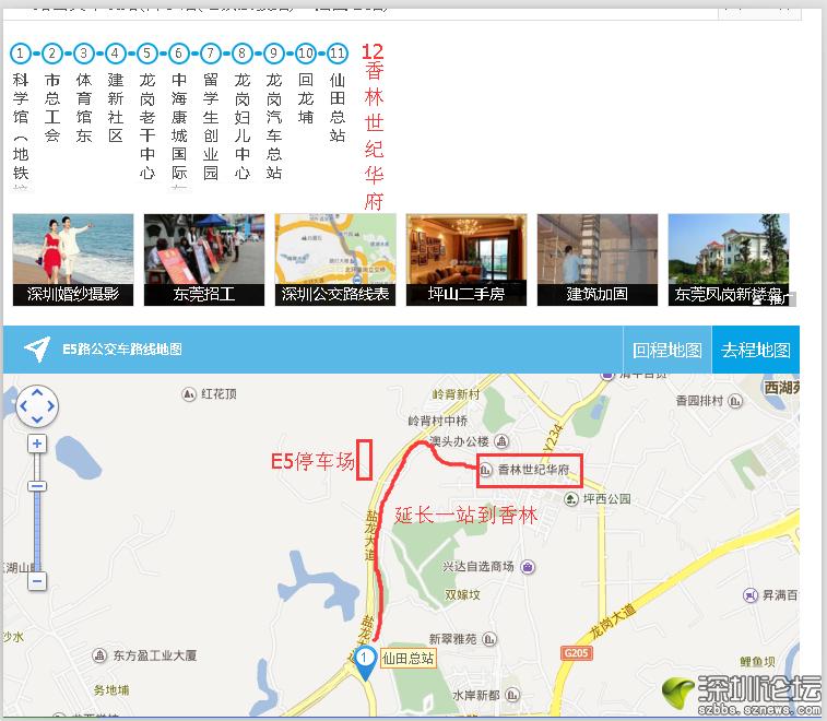 E5延长香林.png