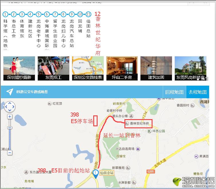 398E5延长到香林.png
