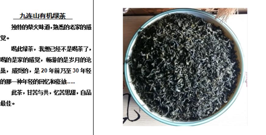 九连山有机绿茶