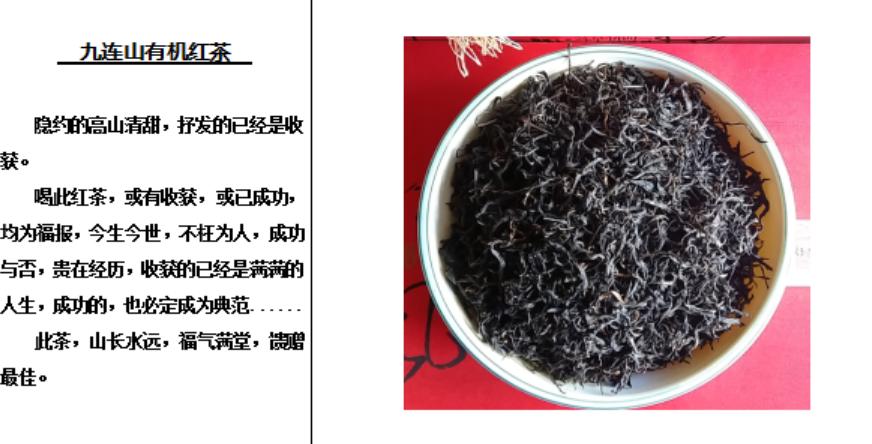 九连山有机红茶