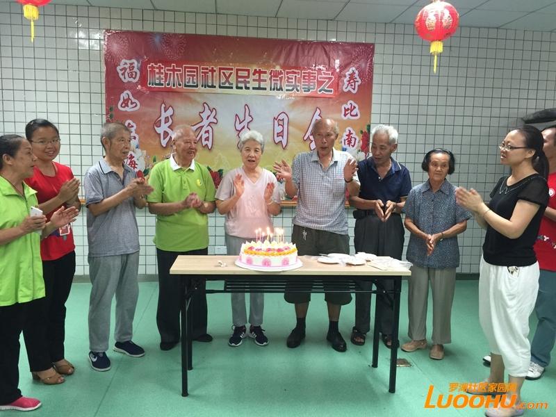 桂木园社区举办2016年第八次民生微实事之长者生日会.JPG