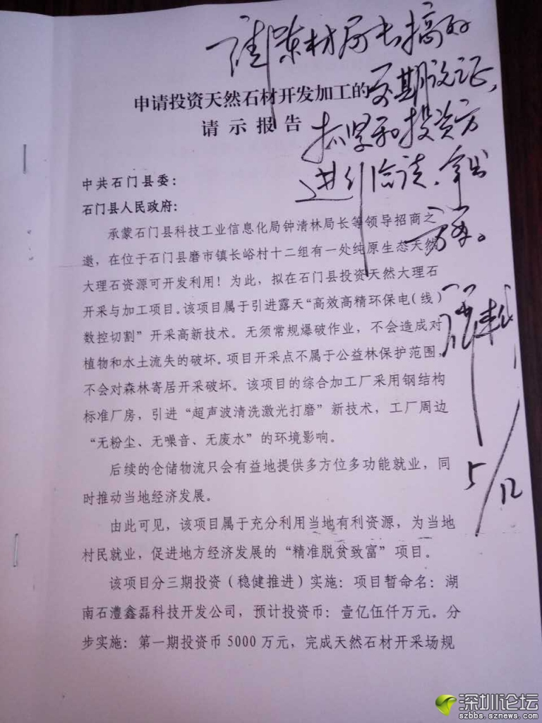 县委书记指示1页.jpg
