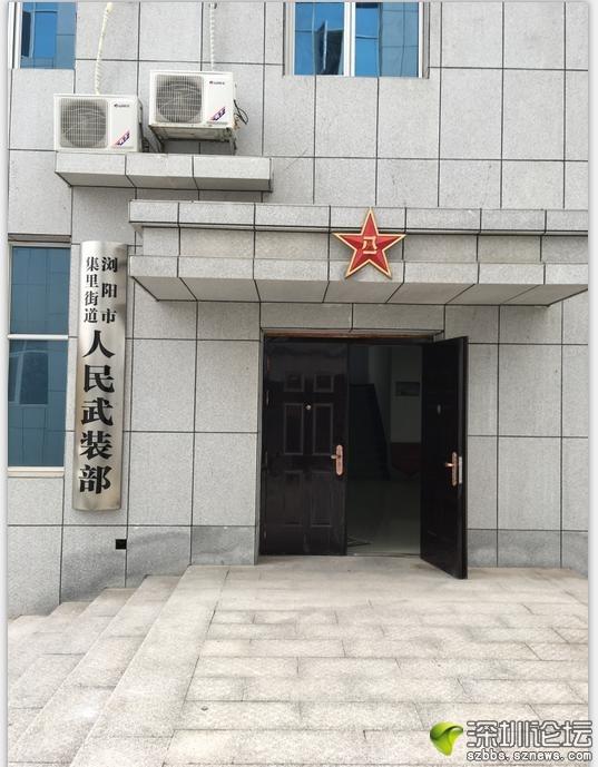 集里街道人民武装部.jpg