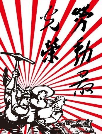 《5月1日,劳动节》.jpg