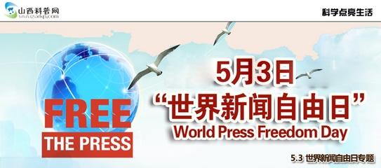 《世界新闻自由日》.jpg