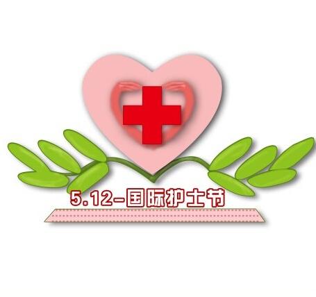 《国际护士节》.jpg