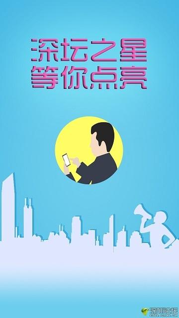 2017上半年深圳论坛优秀版主评选