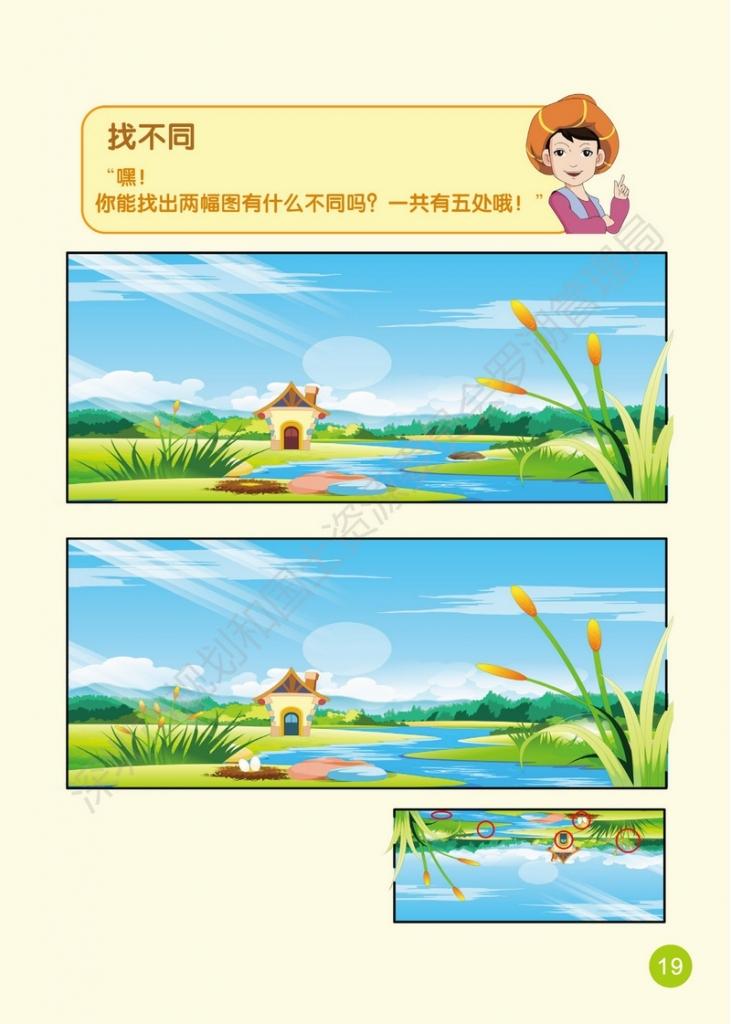 nEO_IMG_(曲)罗湖区2017年宣传手册(阿里巴巴地质灾害历险记)_页面_19.jpg.jpg
