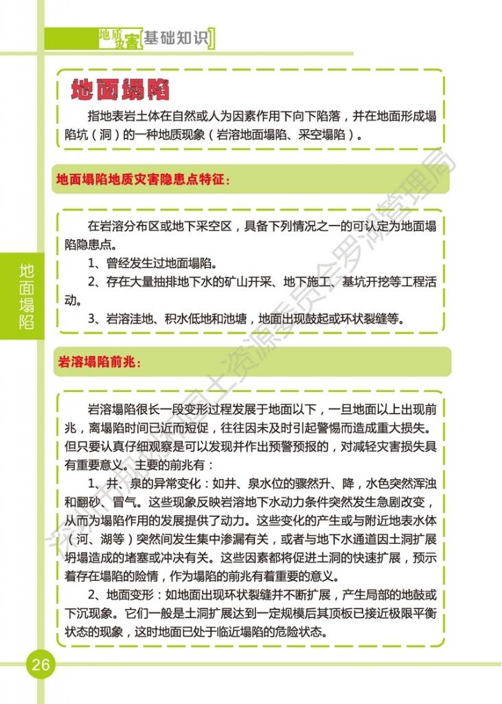 nEO_IMG_(曲)罗湖区2017年宣传手册(阿里巴巴地质灾害历险记)_页面_26.jpg.jpg