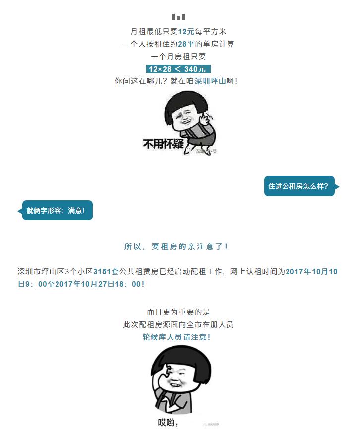 3151套公租房待领取,还配套公园、学校!深圳人明天起就能申请!_02.png.png
