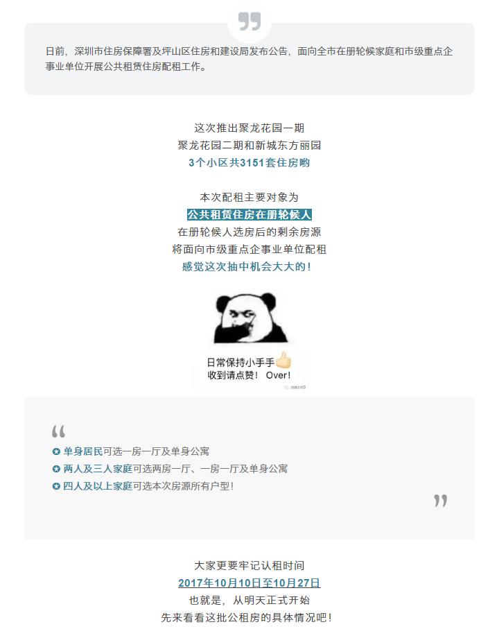 3151套公租房待领取,还配套公园、学校!深圳人明天起就能申请!_03.png.png