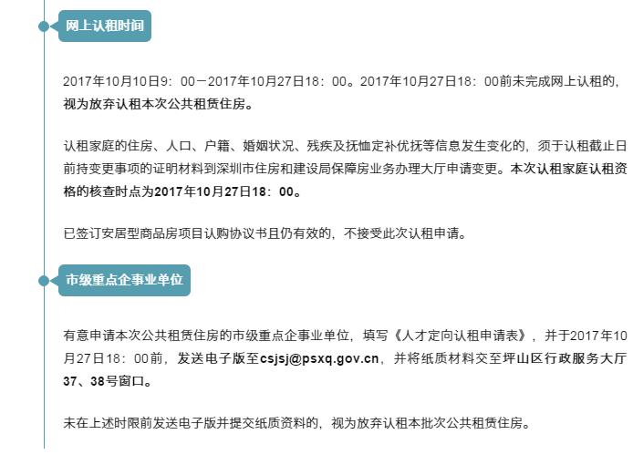 3151套公租房待领取,还配套公园、学校!深圳人明天起就能申请!_09.png.png
