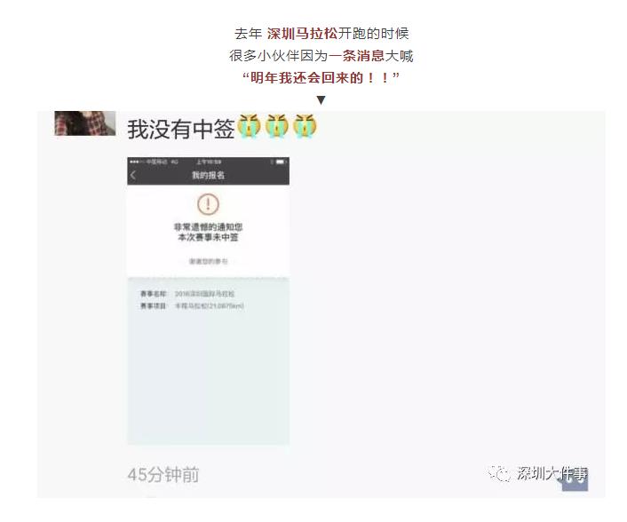 深圳12月的头等大事,今天起接受个人报名,深南大道又要-火-了!_01.png.png