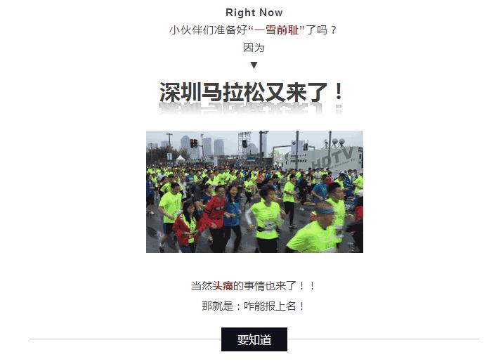 深圳12月的头等大事,今天起接受个人报名,深南大道又要-火-了!_02.png.png