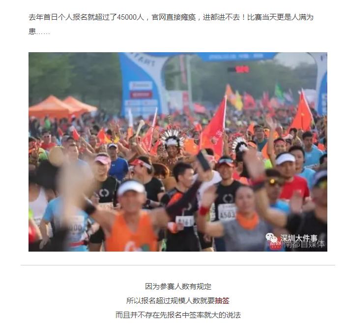 深圳12月的头等大事,今天起接受个人报名,深南大道又要-火-了!_03.png.png