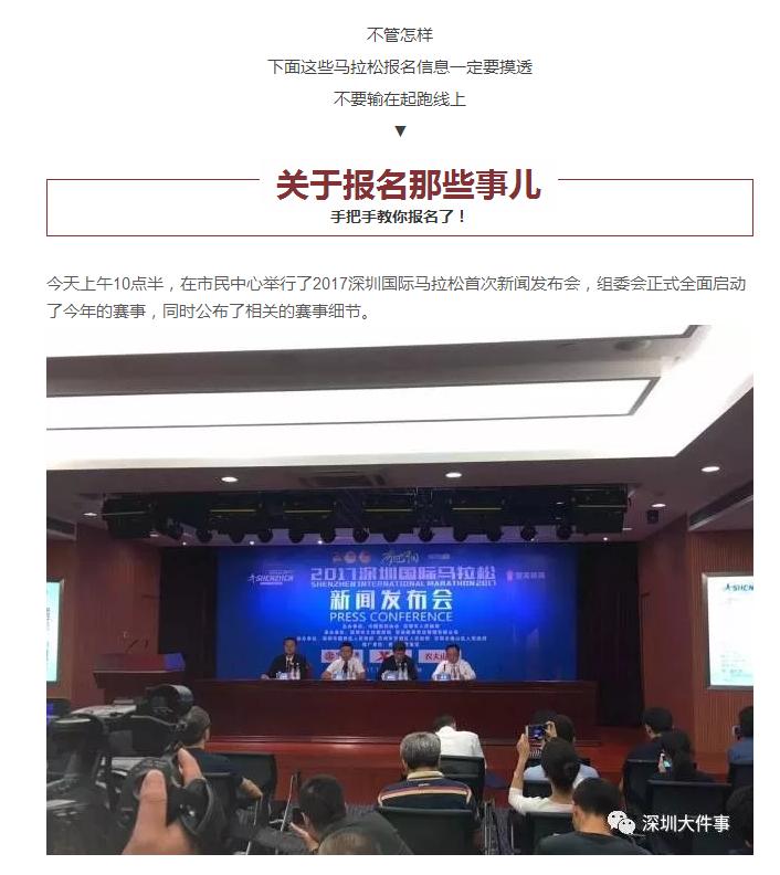 深圳12月的头等大事,今天起接受个人报名,深南大道又要-火-了!_06.png.png