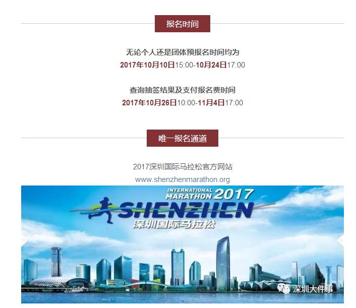 深圳12月的头等大事,今天起接受个人报名,深南大道又要-火-了!_07.png.png