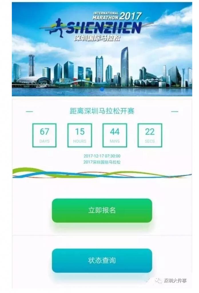 深圳12月的头等大事,今天起接受个人报名,深南大道又要-火-了!_09.png.png