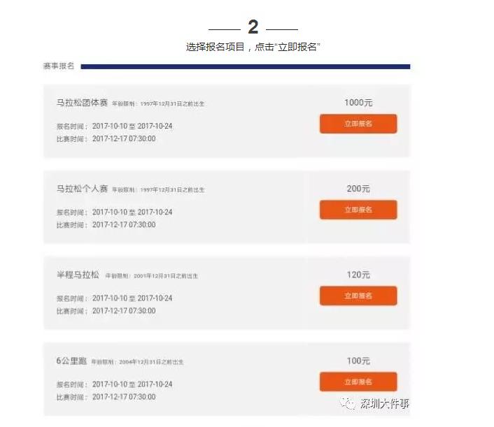 深圳12月的头等大事,今天起接受个人报名,深南大道又要-火-了!_10.png.png