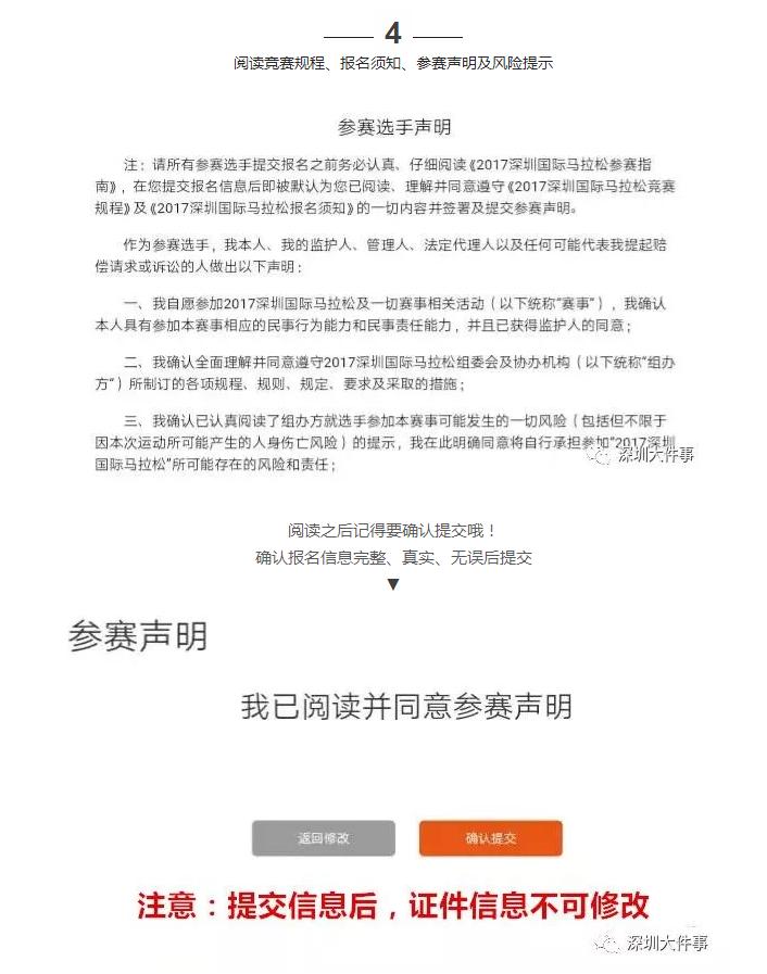 深圳12月的头等大事,今天起接受个人报名,深南大道又要-火-了!_12.png.png