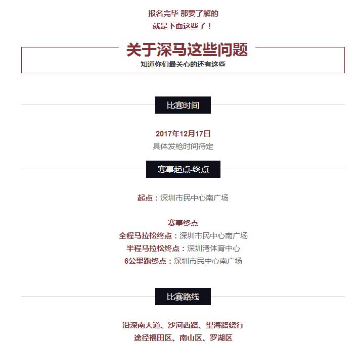 深圳12月的头等大事,今天起接受个人报名,深南大道又要-火-了!_15.png.png