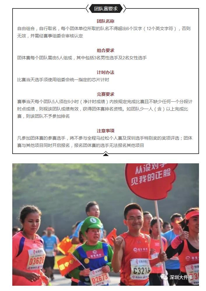 深圳12月的头等大事,今天起接受个人报名,深南大道又要-火-了!_14.png.png