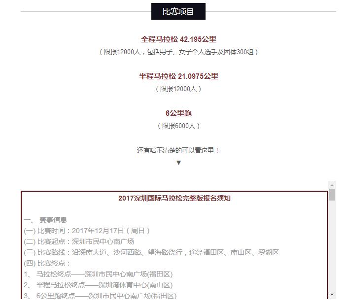 深圳12月的头等大事,今天起接受个人报名,深南大道又要-火-了!_17.png.png