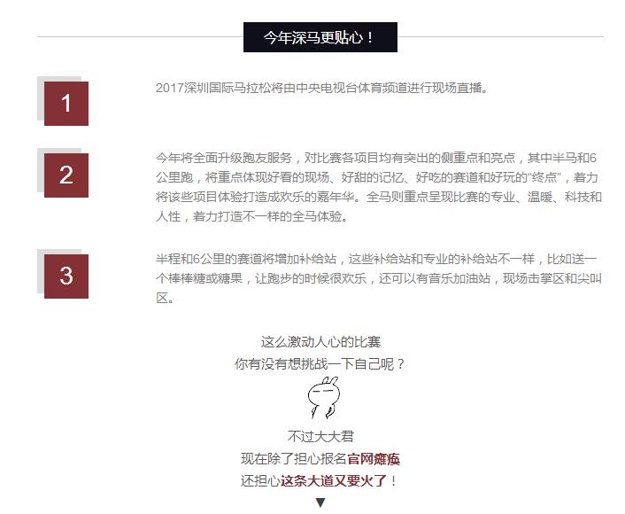 深圳12月的头等大事,今天起接受个人报名,深南大道又要-火-了!_18.png.png