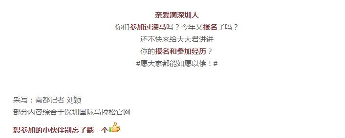 深圳12月的头等大事,今天起接受个人报名,深南大道又要-火-了!_23.png.png
