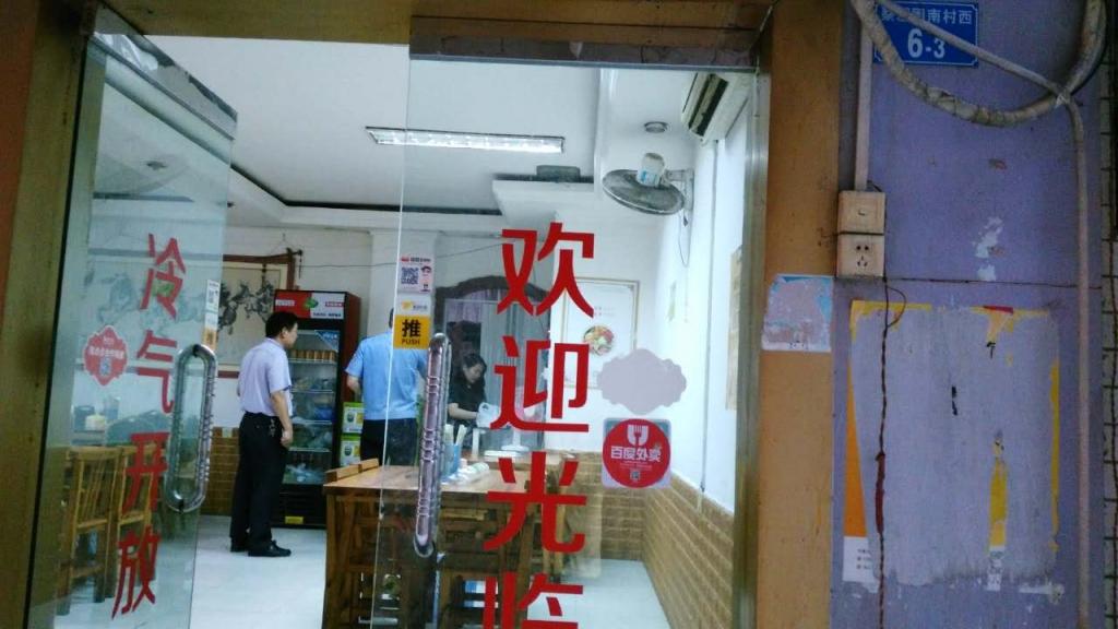 老围社区安全生产重点整治 (9).jpg