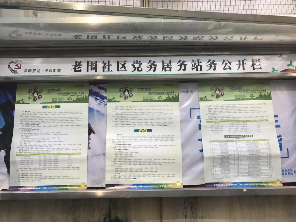 20171012老围社区 张贴异地就医住院费用直接结算宣传海报 (1)_调整大小.jpg.jpg