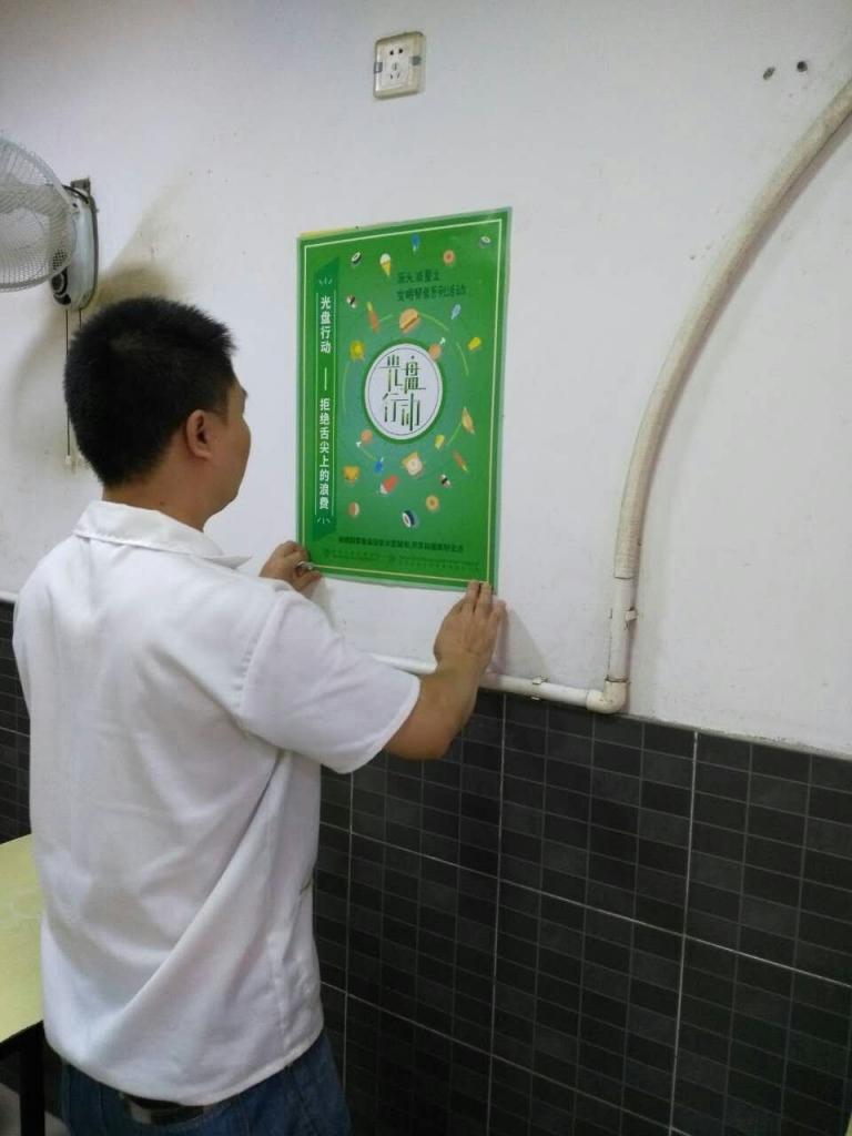 20171011桂木园社区张贴光盘行动宣传海报.jpg