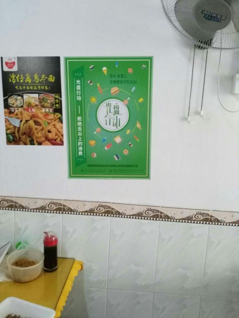 20171011桂木园社区张贴光盘行动宣传海报 (4).jpg