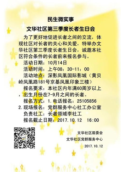 2017.10.14民生微实事文华社区第三季度长者生日会.jpg