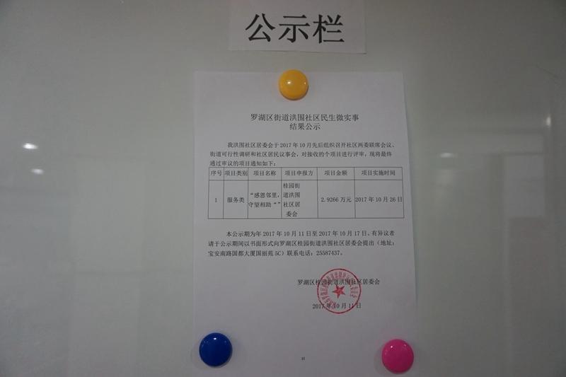 """洪围居委会""""感恩邻里,守望相助""""邻里节项目公示.JPG"""