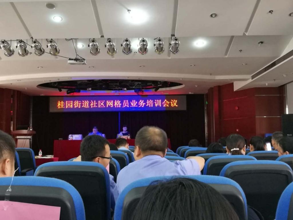 20171012老围社区网格员参加街道业务培训会议.jpg