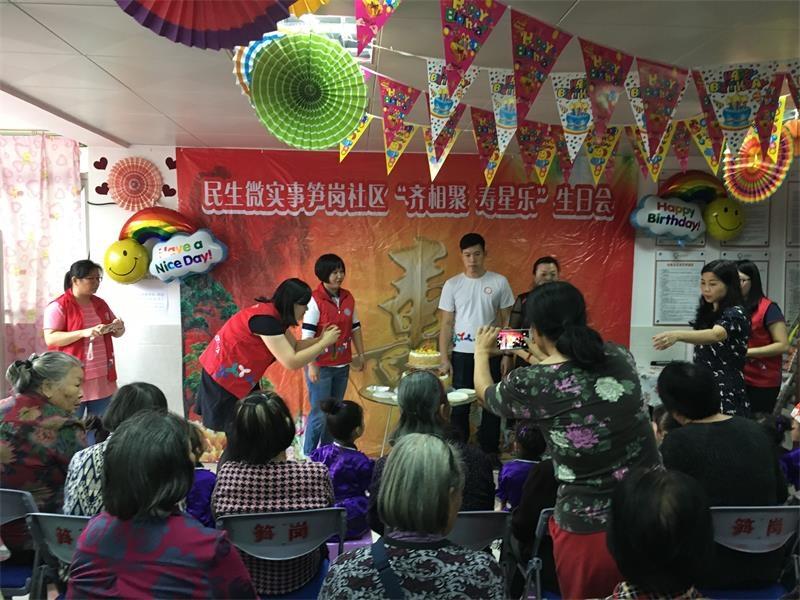 11.14日笋岗社区长者生日会1.JPG
