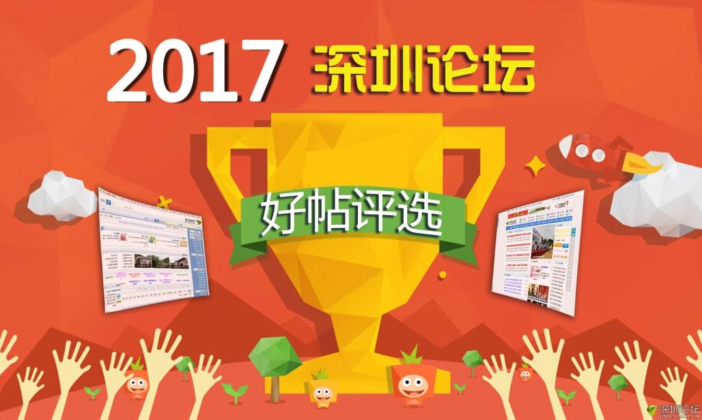 深圳论坛年度【好帖】评选等你提名!