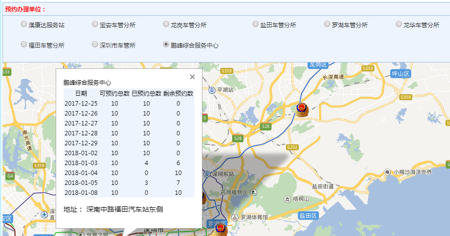 鹏峰综合服务中心.png