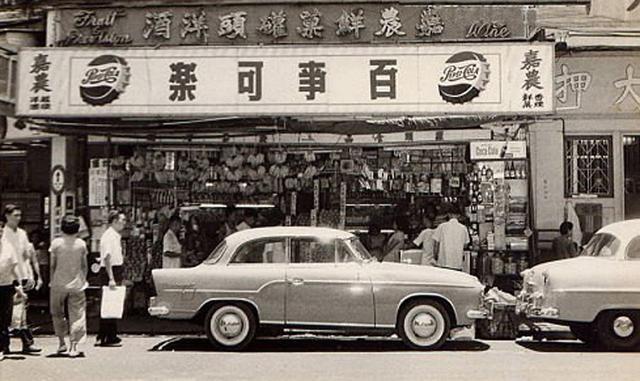 50年代士多辦館